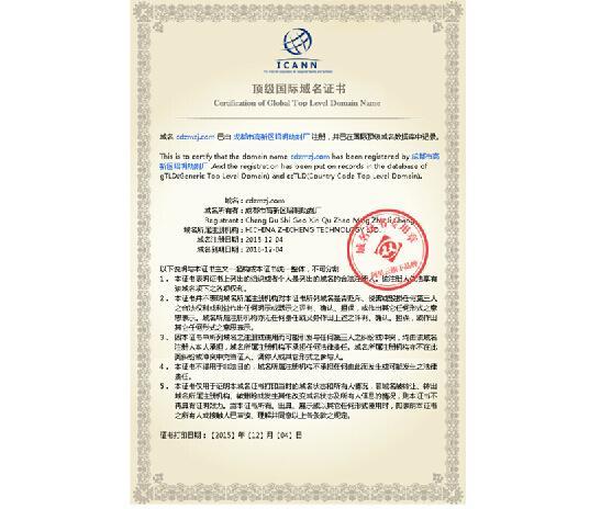 四川天天直播做最好的体育直播添加剂公司--域名证书